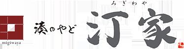 静岡県焼津の温泉旅館 湊のやど 汀家(みぎわや)
